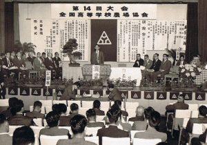 第14回全国大会(昭和40年6月 東条会館)