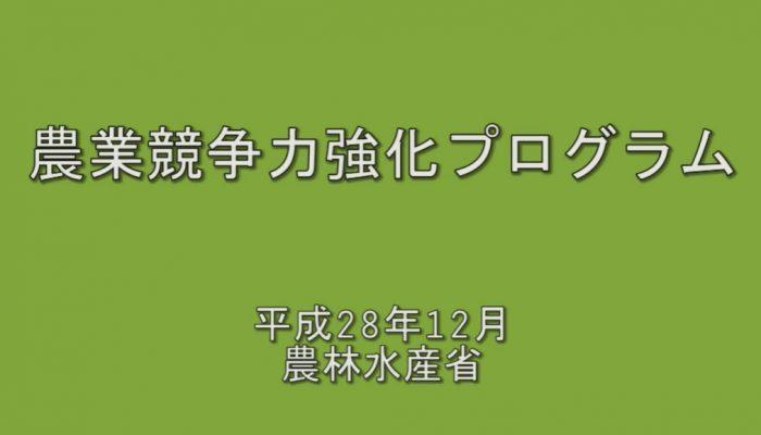 nougyo_kyousou_ryoku