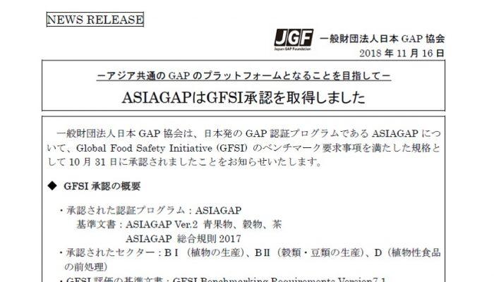 asiagap_gfsi